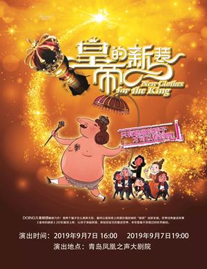 2019经典安徒生童话剧《皇帝的新装》-青岛站