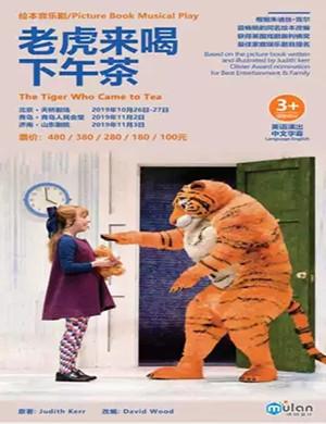 2019音乐剧老虎来喝下午茶北京站