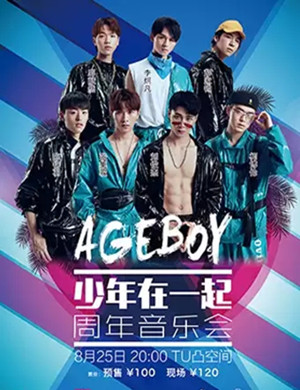 2019AGEBOY《少年,在一起》音乐会-广州站