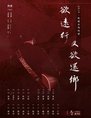 2019倪健欲远行,又欲还乡演唱会-福州站