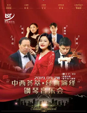 2019中西荟萃·经典演绎钢琴音乐会-重庆站