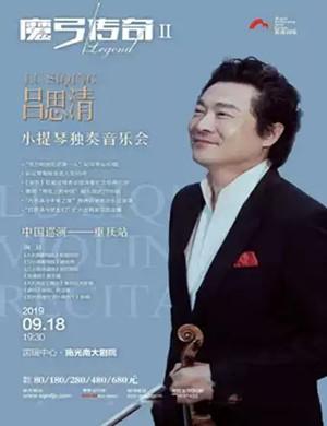 2019魔弓传奇II——吕思清小提琴独奏音乐会-重庆站