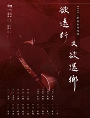 2019倪健欲远行,又欲还乡演唱会-长沙站