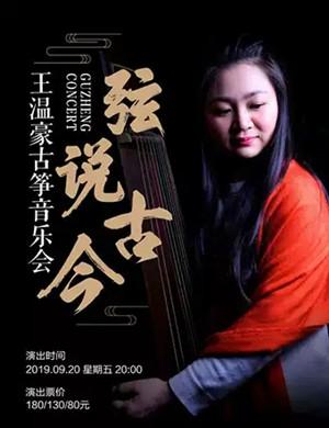 2019弦说古今--王温豪古筝独奏音乐会-惠州站