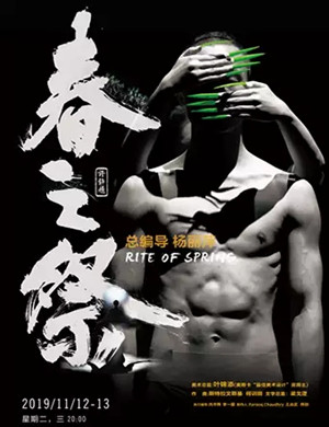 2019杨丽萍作品大型舞剧《春之祭》-惠州站