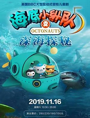 儿童剧海底小纵队5惠州站