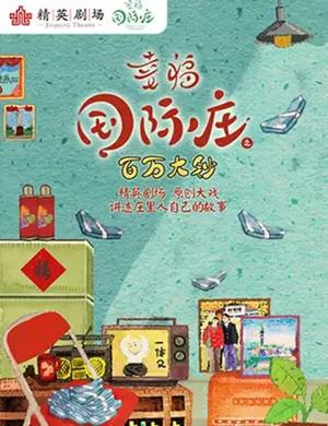 2019舞台剧幸福国际庄石家庄站