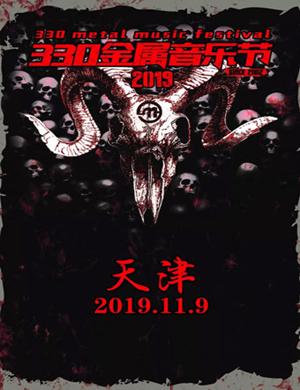 2019天津330金属音乐节
