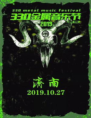 2019济南330金属音乐节
