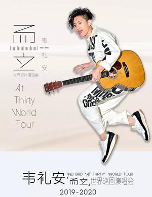 2020韦礼安「而立」世界巡回演唱会-上海站