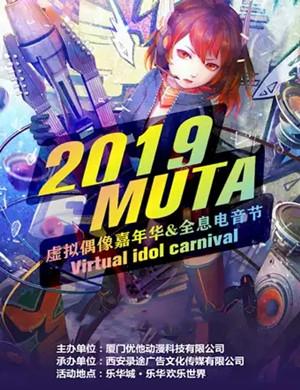 2019咸阳MUTA虚拟偶像嘉年华