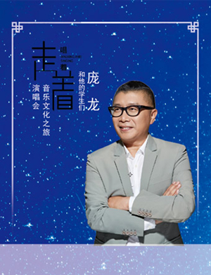 2019庞龙走着唱着巡回演唱会-烟台站