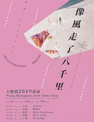 王胜娚杭州演唱会