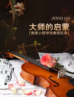 2019大师的启蒙-唯美小提琴专场音乐会-杭州站