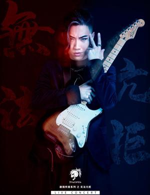 """2019""""无法亢拒live concert""""郭亢个人演唱会-上海站"""