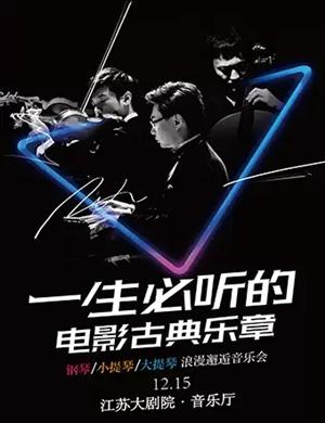 一生必听的电影音乐南京音乐会