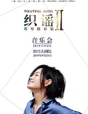 2019《织谣》斯琴格日乐演唱会-绍兴站