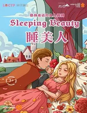 童话剧睡美人哈尔滨站