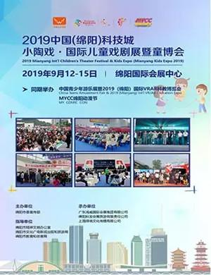 2019绵阳童博会