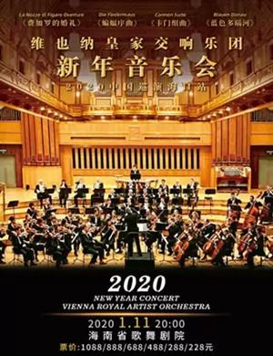2020维也纳皇家交响乐团2020新年音乐会-海口站