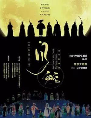 2019舞蹈诗月颂沈阳站