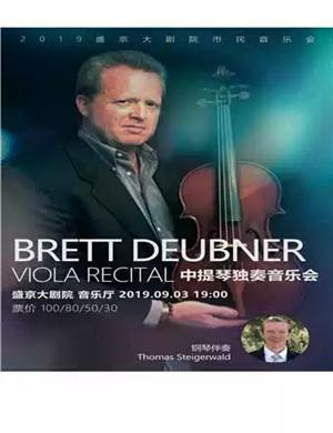 2019《Brett Deubner中提琴独奏音乐会》-沈阳站