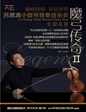 2019《魔弓传奇II——吕思清小提琴独奏音乐会中国巡演》-沈阳站