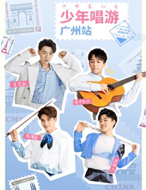 2019你眼里的蓝广州演唱会