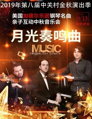 2019美国加德尔乐队 钢琴名曲亲子互动中秋音乐会《月光奏鸣曲》-北京站