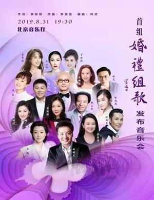 2019首组《婚礼组歌》发布音乐会-北京站