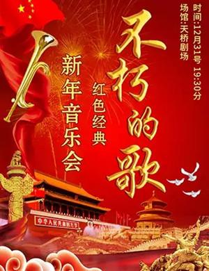 2019《不朽的歌》-红色经典新年音乐会-北京站