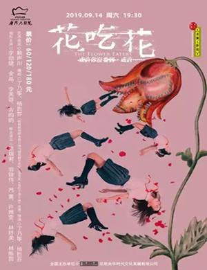 2019话剧《花吃花》-舟山站