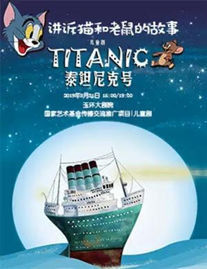 儿童剧泰坦尼克号台州站