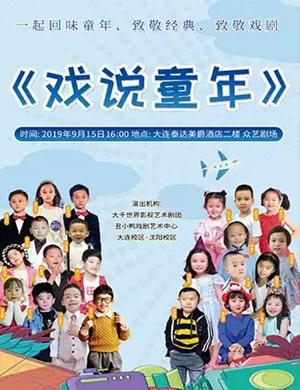 2019儿童剧戏说童年大连站