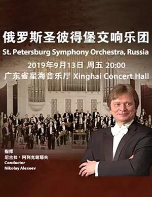 2019圣彼得堡交响乐团音乐会-广州站