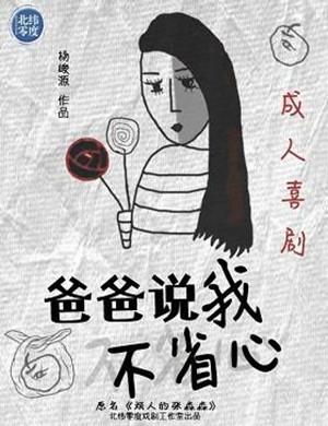 2019喜剧爸爸说我不省心广州站