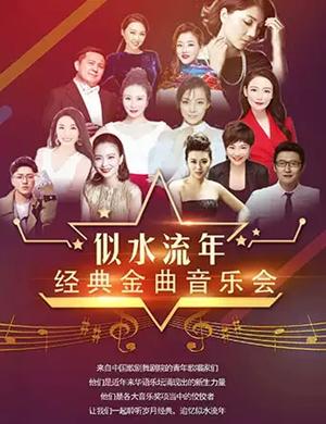2019《似水流年经典金曲音乐会》-舟山站