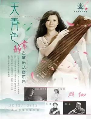 """2019""""天青色""""常静古筝乐队音乐会-大连站"""