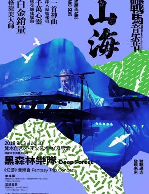 2019战马音乐节-黑森林乐队《幻游》音乐会-成都站