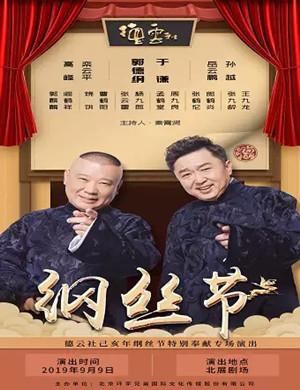 2019德云社己亥年纲丝节北京专场