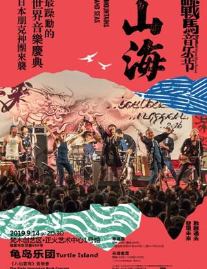 2019战马音乐节-龟岛乐队《八仙耍海》音乐会-成都站