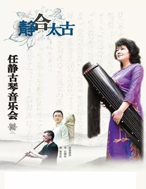 2019《静合太古——任静古琴音乐会》-大连站