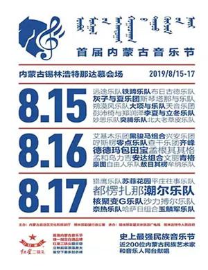 2019内蒙古音乐节锡林郭勒盟站