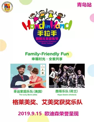 2019Hand in Hand手拉手国际儿童音乐节-青岛站