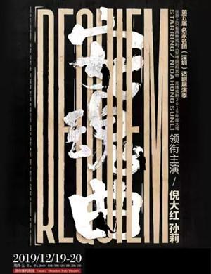 2019话剧《安魂曲》中文版-深圳站