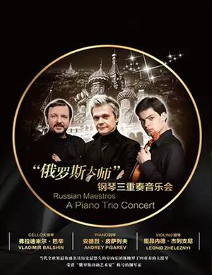 """2019《""""俄罗斯大师""""钢琴三重奏音乐会》-大连站"""