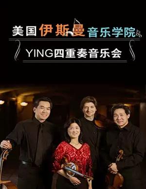 2019《美国伊斯曼音乐学院——YING四重奏音乐会》-大连站