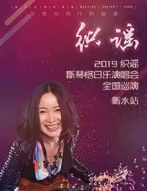 2019斯琴格日乐《织谣》演唱会-衡水站