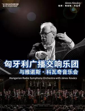 2019匈牙利广播交响乐团与雅诺斯·科瓦奇音乐会-大连站