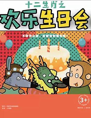 2019偶戏绘十二生肖广州站